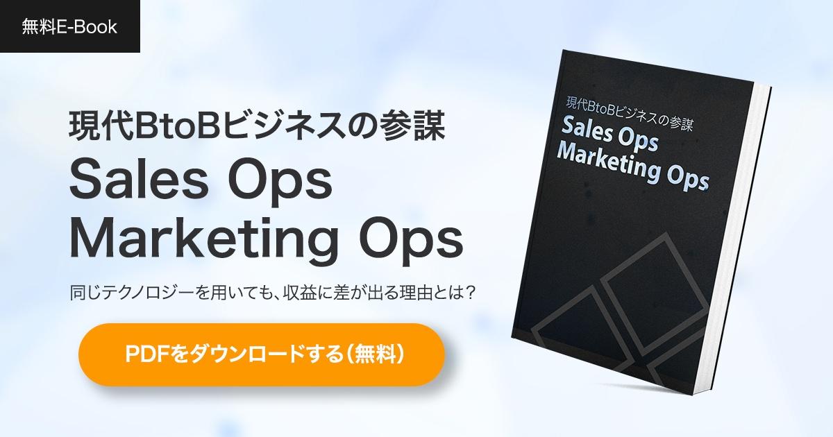 Sales Ops Marketing Ops 現代BtoBビジネスの参謀