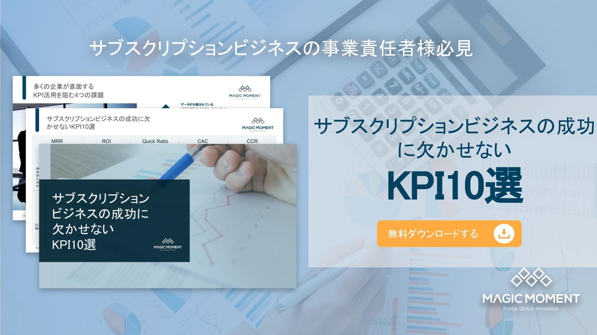 Accel-190816-サブスクリプションビジネスの成功に欠かせないKPI10選