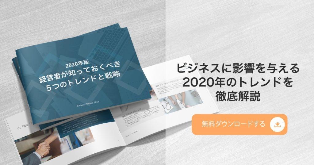 2020年版 経営者が知っておくべき5つのトレンドと戦略
