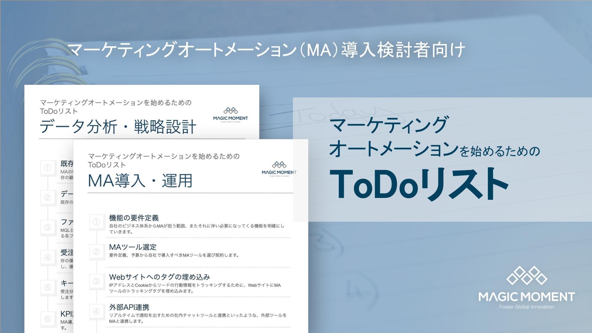 マーケティングオートメーションを始めるためのToDoリスト