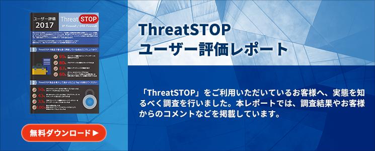 ThreatSTOP ユーザー評価レポート