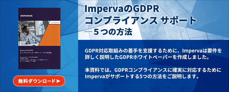 ImpervaのGDPRコンプライアンス サポート