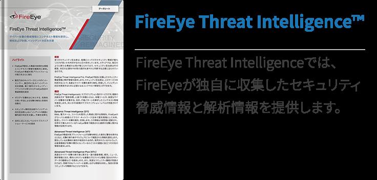 FireEye Threat Intelligence