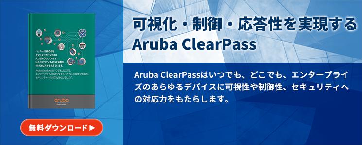 可視化・制御・応答性を実現するAruba ClearPass