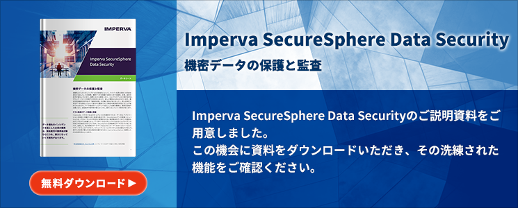 Imperva SecureSphere Data Security