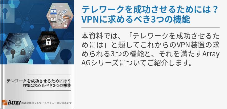 テレワークを成功させるためには?VPNに求めるべき3つの機能