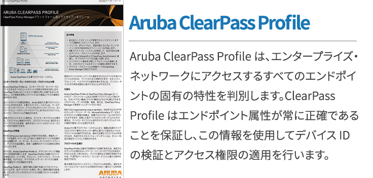 Aruba ClearPass Profile