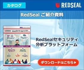 RedSealセキュリティ分析プラットフォーム
