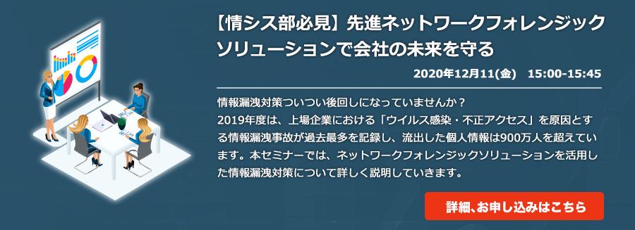 【情シス部必見】先進ネットワークフォレンジックソリューションで会社の未来を守る ~2022年春開始 個人情報漏洩の罰則化に備えたセキュリティ対策~