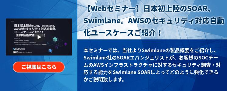 【動画】日本初上陸のSOAR、Swimlane。AWSのセキュリティ対応自動化ユースケースご紹介!