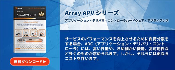 Array APV シリーズアプリケーション・デリバリ・コントローラハードウェア・アプライアンス
