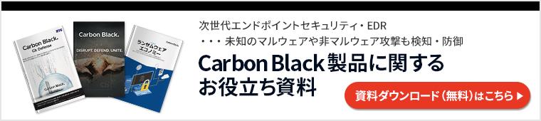 CarbonBlack製品に関するお役立ち資料