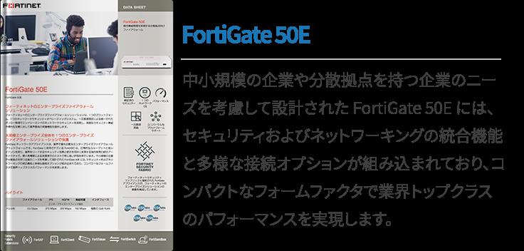 FortiGate 50E