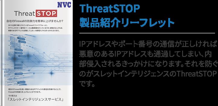 ThreatSTOP リーフレット