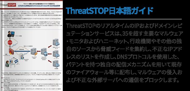 ThreatSTOP日本語ガイド