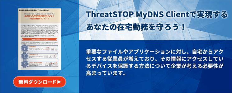 ThreatSTOP MyDNS Clientで実現するあなたの在宅勤務を守ろう!