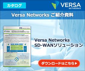Versa Networks SD-WANソリューション
