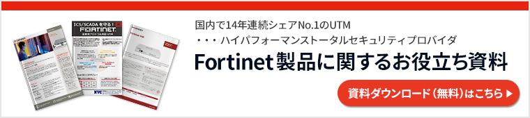 Fortinet製品に関するお役立ち資料