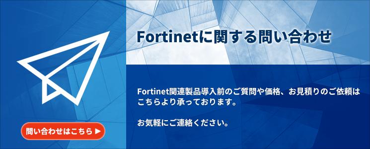 Fortinetに関する問い合わせ