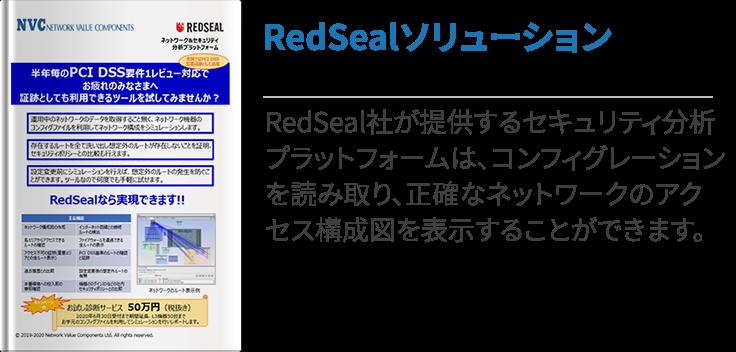 RedSealソリューション