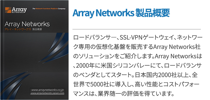 Array Networks 製品概要