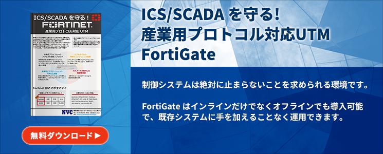 ICS/SCADAを守る!産業用プロトコル対応UTM FortiGate