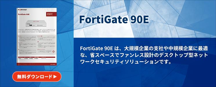 FortiGate 90E