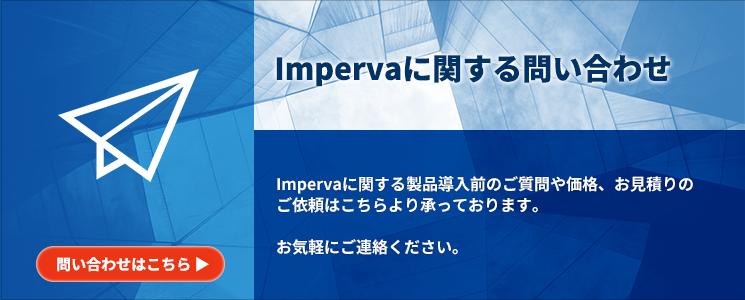 Impervaに関する問い合わせ