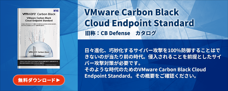 VMware Carbon Black Cloud Endpoint Standard (旧称:CB Defense)カタログ
