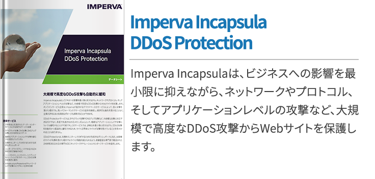 Imperva Incapsula DDoS Protection