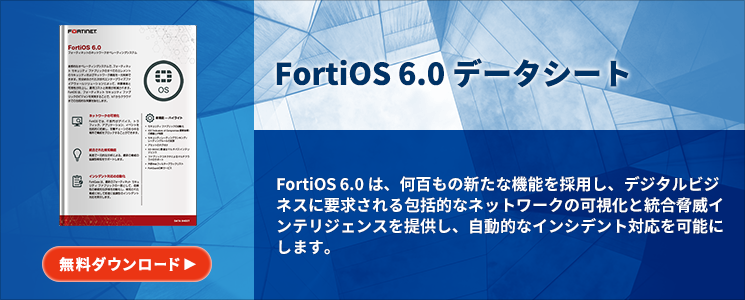 FortiOS 6.0