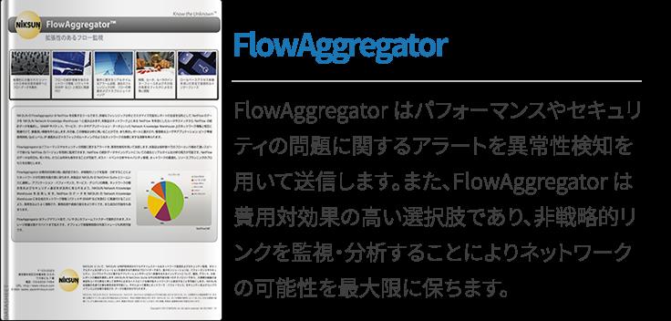 FlowAggregator