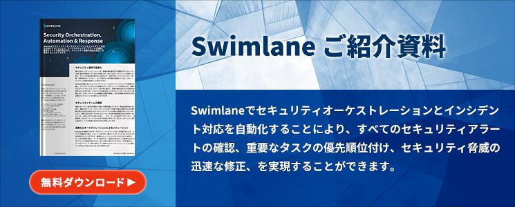 Swimlane ご紹介資料