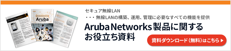ArubaNetworks製品に関するお役立ち資料