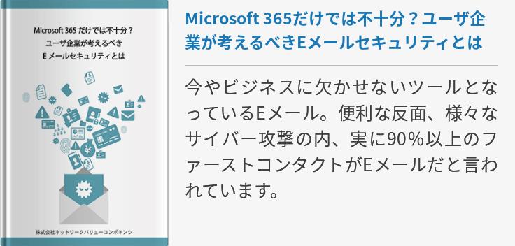 Microsoft 365だけでは不十分?ユーザ企業が考えるべきEメールセキュリティとは