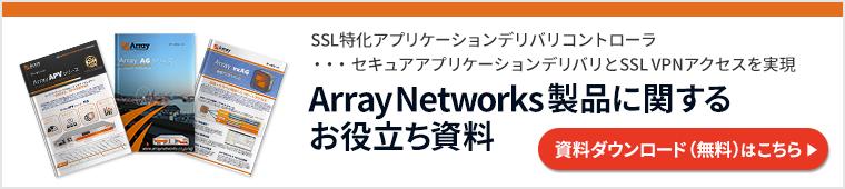 ArrayNetworks製品に関するお役立ち資料