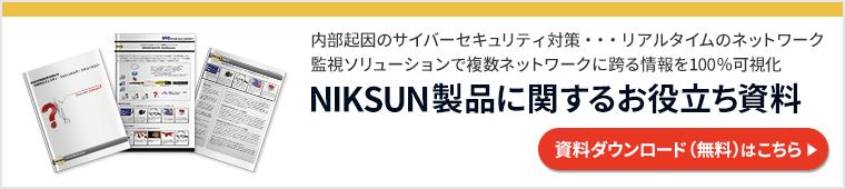 NIKSUN製品に関するお役立ち資料
