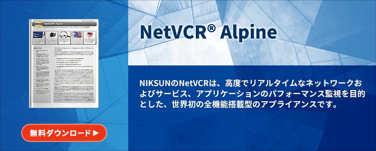 NetVCR Alpine