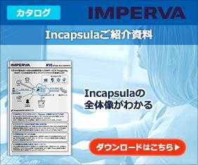 Impervaご紹介資料