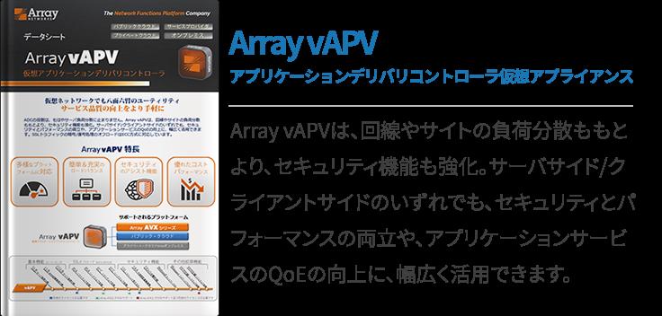 Array vAPV