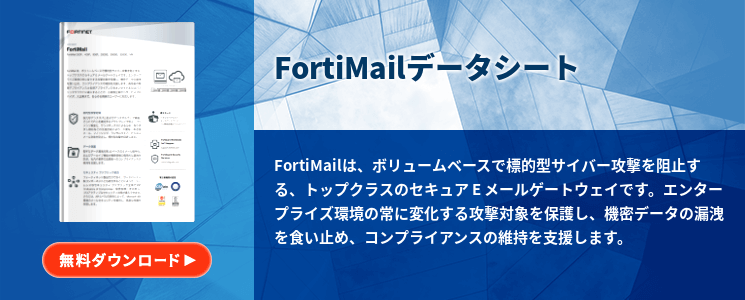 FortiMail カタログ