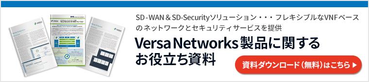 VersaNetworks製品に関するお役立ち資料