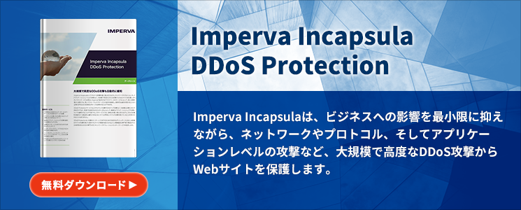 Imperva Incapsula DDoS Protection