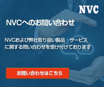 NVCへのお問い合わせ
