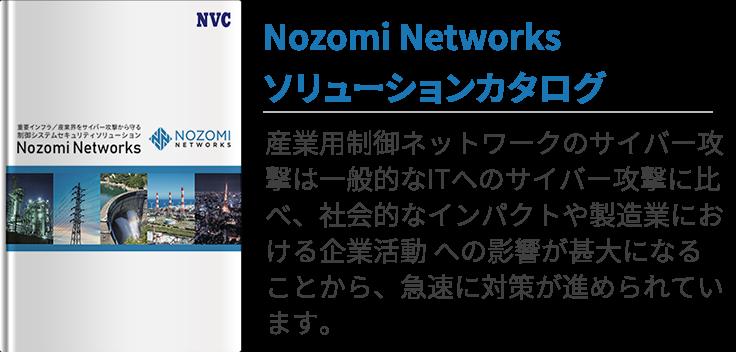 Nozomi Networks ソリューションカタログ