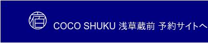 COCO SHUKU 浅草蔵前 予約サイトへ