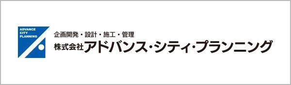 株式会社アドバンス・シティ・プランニング
