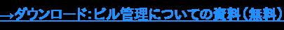 →ダウンロード:ビル管理についての資料(無料)