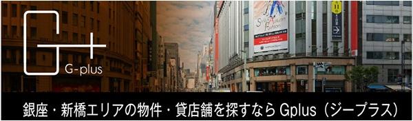 銀座・新橋エリアの物件・貸店舗を探すならGplus(ジープラス)