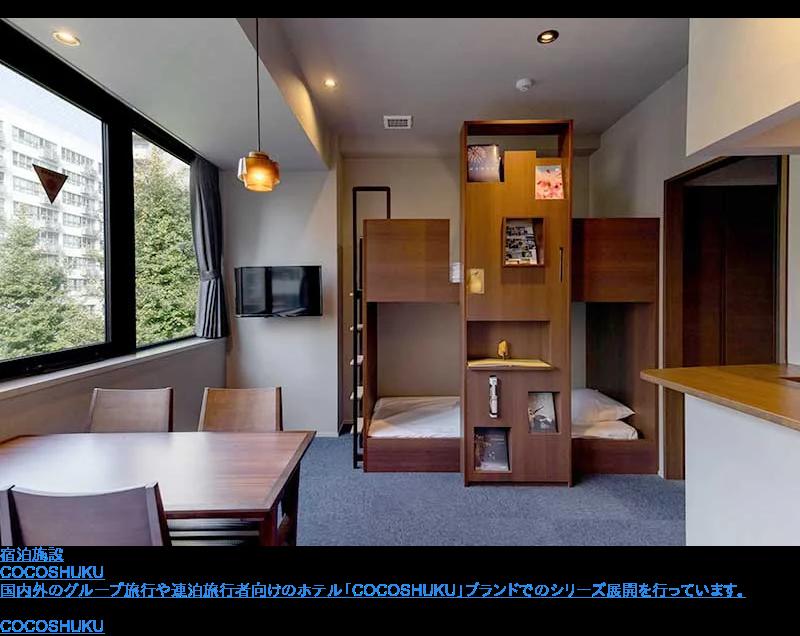 宿泊施設ブランド  COCO SHUKU  国内外のグループ旅行者向け宿泊施設「COCO SHUKU 中野」のオープンを機に、今後も「COCO SHUKU」ブランドでのシリーズ展開を予定しています。 COCO SHUKUの開発事例